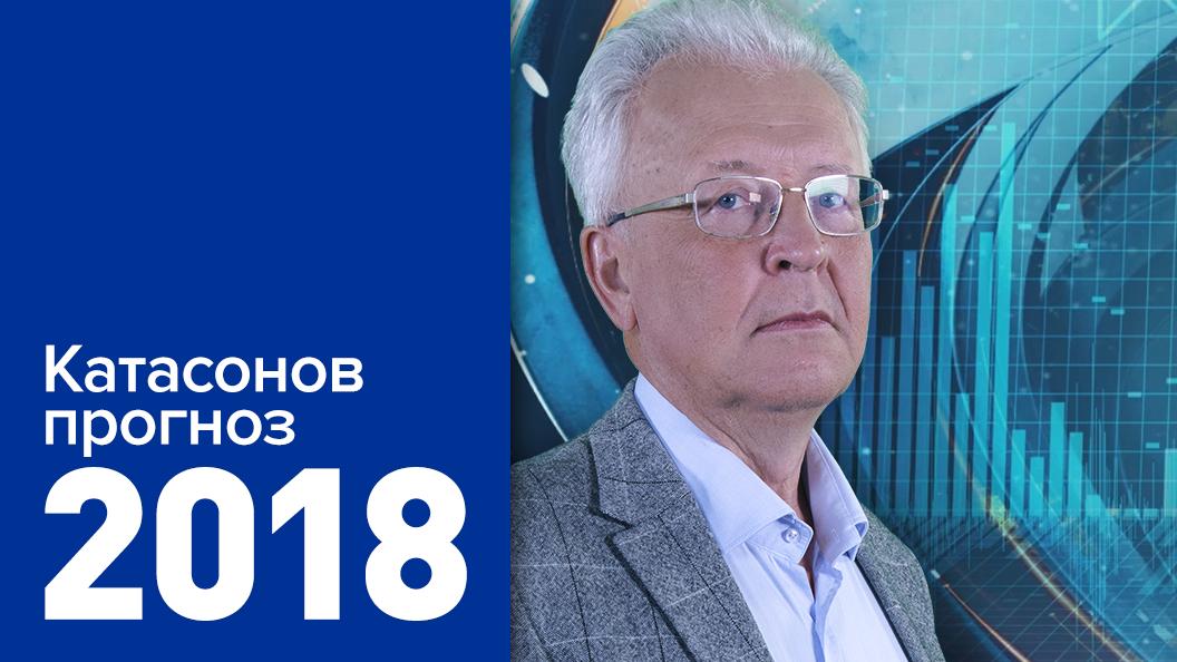 Экономический прогноз Катасонова на 2018 год: коллапса не избежать