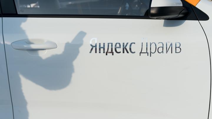 Яндекс начал осваивать каршеринг в Москве и Подмосковье