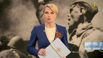Хроники Царьграда: Был ли СССР готов к войне?