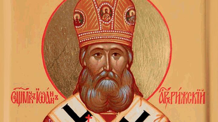Священномученик Иоанн Рижский. Православный календарь на 12 октября