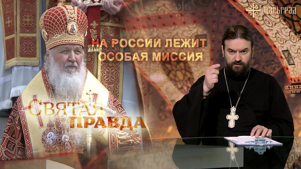 Патриарх Кирилл: На России лежит особая миссия