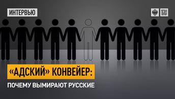 «Адский» конвейер: Почему вымирают русские