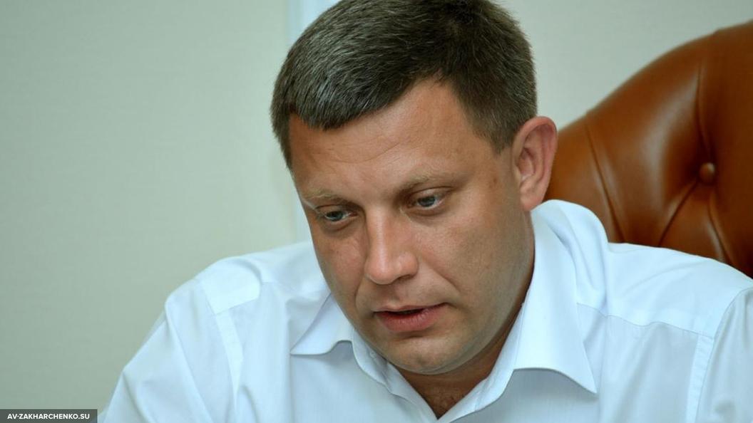 Войдет обязательно: Захарченко рассказал о вхождении Днепропетровска в состав Новороссии
