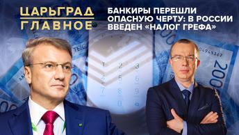 Банкиры перешли опасную черту: в России введен «налог Грефа»