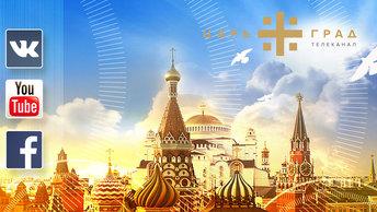 Первое в России лайв стрим вещание в социальных сетях стартует сегодня