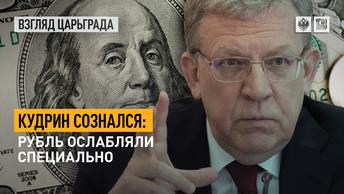 Кудрин сознался: рубль ослабляли специально