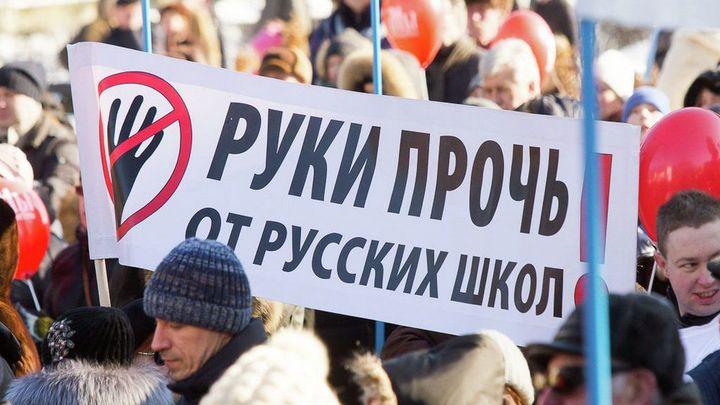 Русские школы в Прибалтике: Русофобия за пределами здравого смысла
