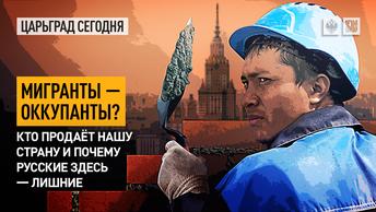 Мигранты - оккупанты? Кто продаёт нашу страну и почему русские здесь – лишние