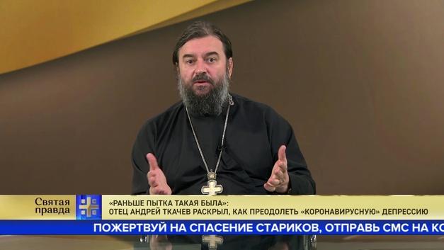 Раньше пытка такая была: Отец Андрей Ткачев раскрыл, как преодолеть коронавирусную депрессию