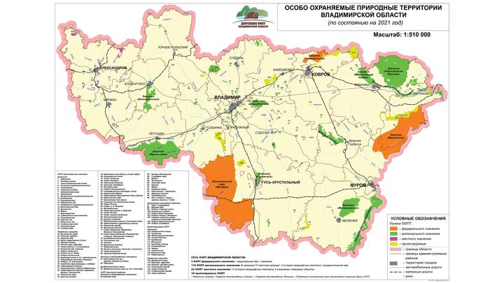 Во Владимире выпущена полная карта всех охраняемых природных территорий