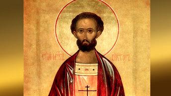 Мученик Виктор Никомидийский. Православный календарь на 1 мая