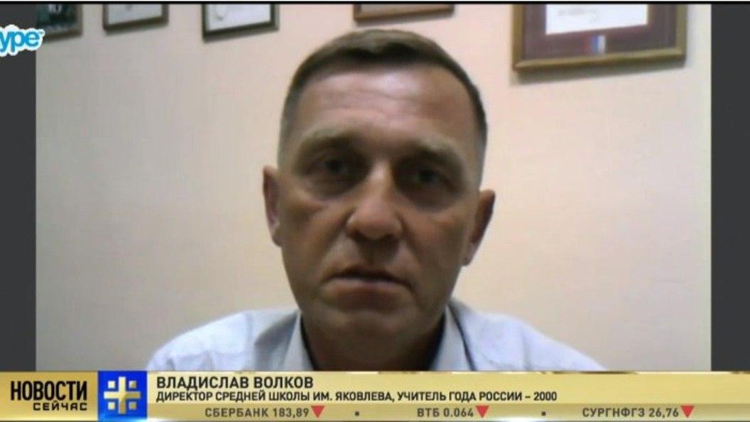 Учитель Владислав Волков: Каждый школьник обходится родителям примерно в 30000 рублей