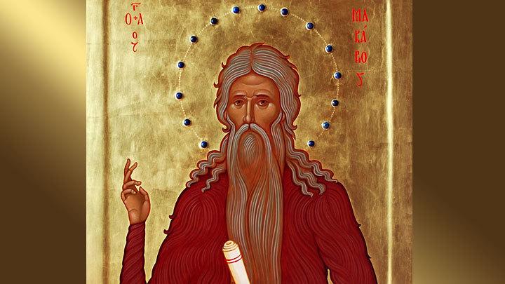 Преподобный Макарий Великий. Православный календарь на 1 февраля