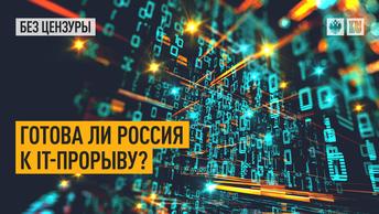 Готова ли Россия к IT-прорыву?