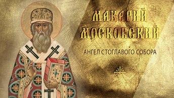 Ангел Стоглавого собора