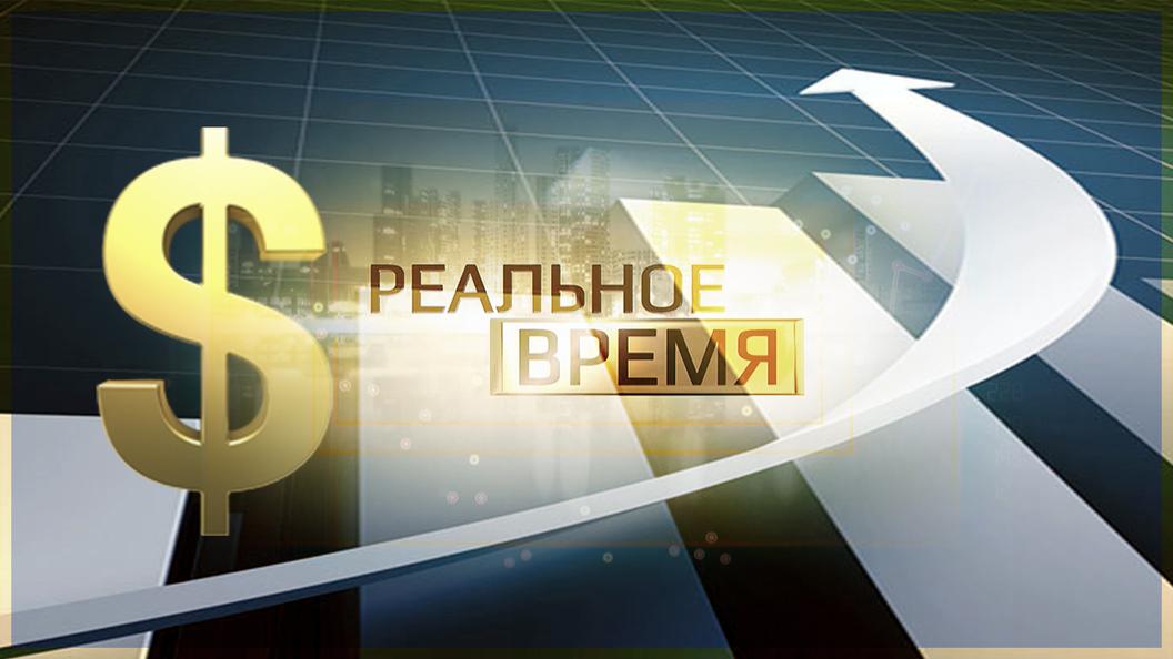 Экономика РФ: Стагнация или рост? [Реальное время]