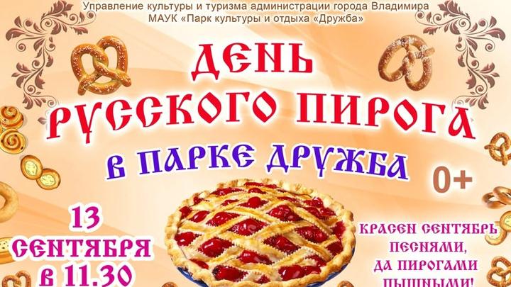 Во владимирском парке Дружба все воскресенье будут кормить пирогами