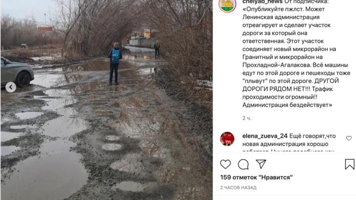 В Челябинске затопило дорогу между двумя микрорайонами
