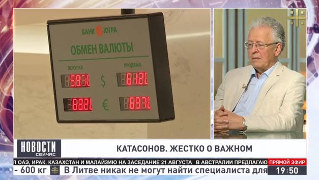 Катасонов о развале Югры: Центробанк, безусловно, нарушил все процедуры
