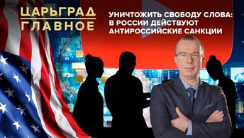 Уничтожить свободу слова: в России действуют антироссийские санкции