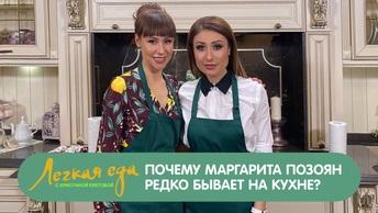 Почему Маргарита Позоян редко бывает на кухне?
