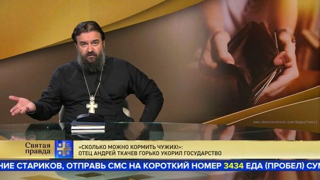 Сколько можно кормить чужих!: Отец Андрей Ткачев горько укорил государство