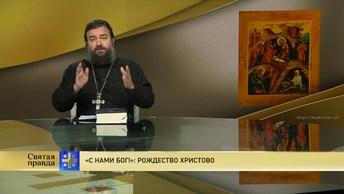 Протоиерей Андрей Ткачёв. «С нами Бог!»: Рождество Христово