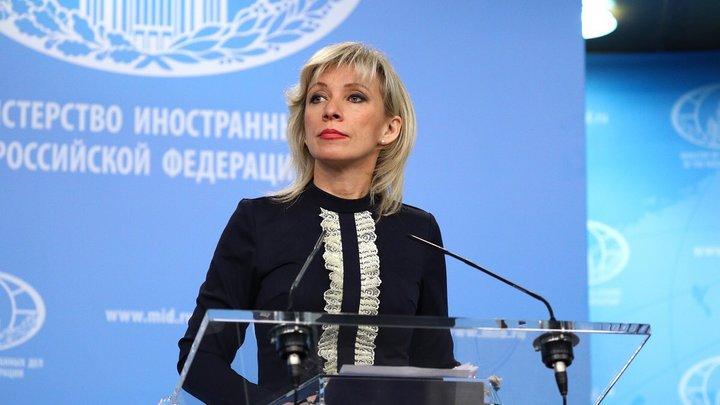 Повлечёт незамедлительную реакцию: Захарова предупредила США о рискованном шаге