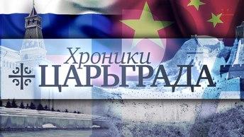 Россия и Китай - союз на века? [Хроники Царьграда]