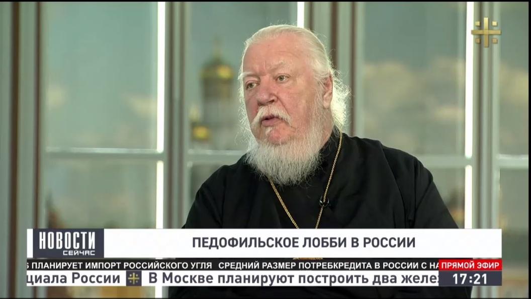 Отец Димитрий Смирнов: Новых педофилов взращивает современная культура ниже пояса