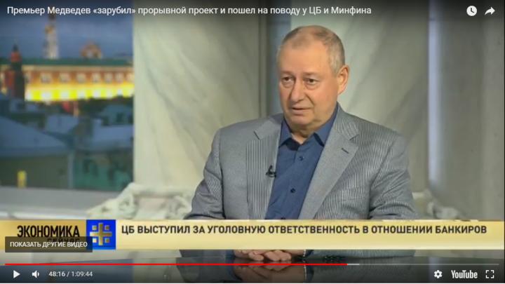 Владимир Гамза дал оценку инициативе ЦБ о привлечении банкиров к уголовной ответственности