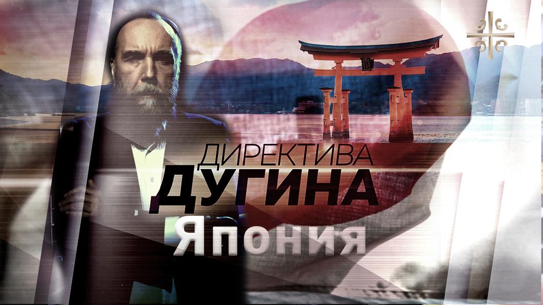 Русско-Японский союз возможен? [Директива Дугина]