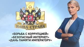 Наша страна: Борьба с коррупцией, Безопасный интернет, Дань памяти императору