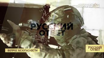 Вопрос безопасности [Русский ответ]