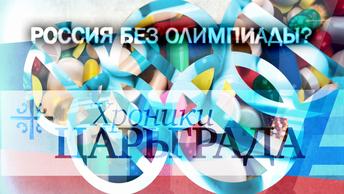 Олимпиада без России? [Хроники Царьграда]