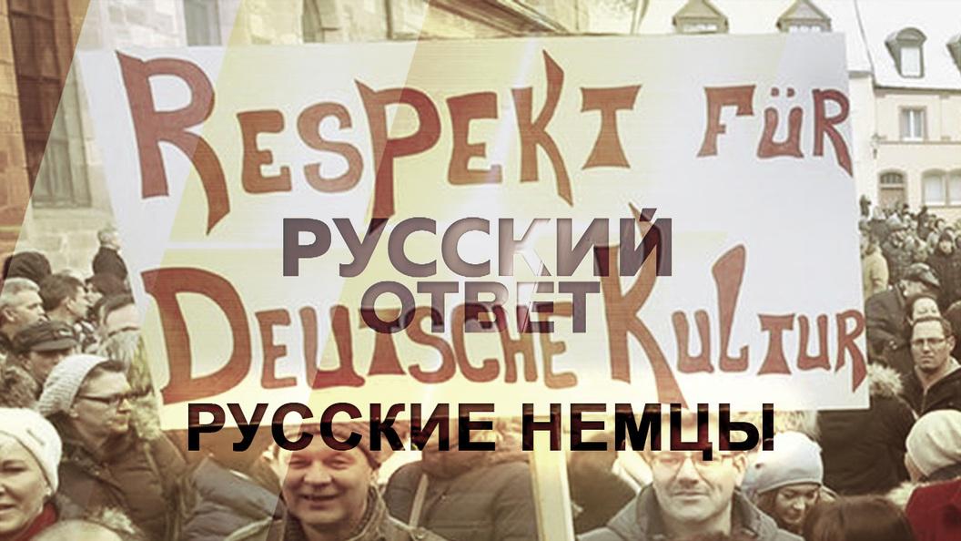 Русские немцы [Русский ответ]