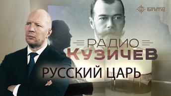 Русский Царь Николай II [Радио Кузичев]