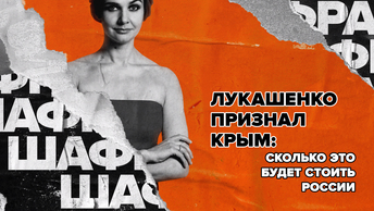 Лукашенко признал Крым: сколько это будет стоить России