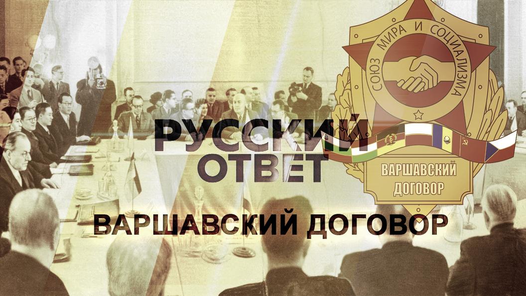 Варшавский договор [Русский ответ]