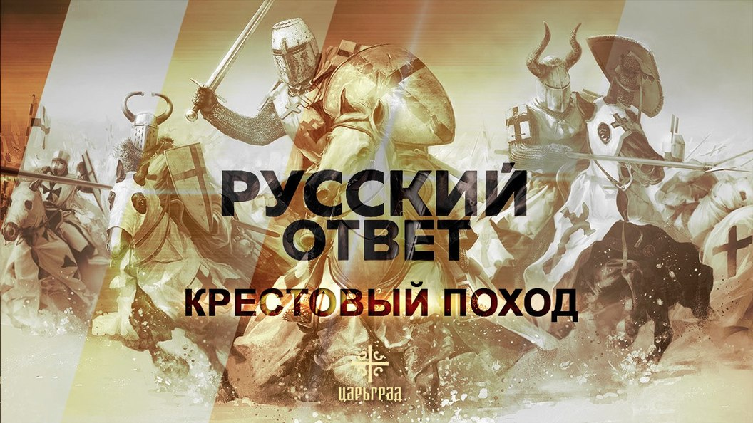 Крестовый поход [Русский ответ]