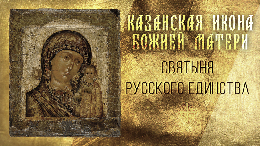 Святыня русского единства
