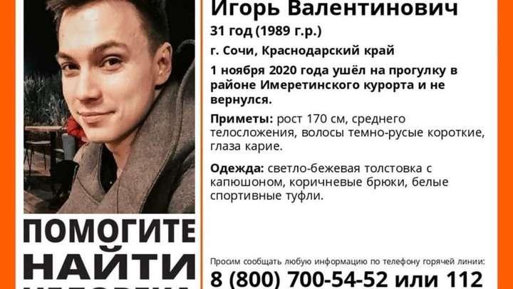 В Сочи вторые сутки разыскивают гендиректора онлайн-университета Skillbox Игоря Коропова