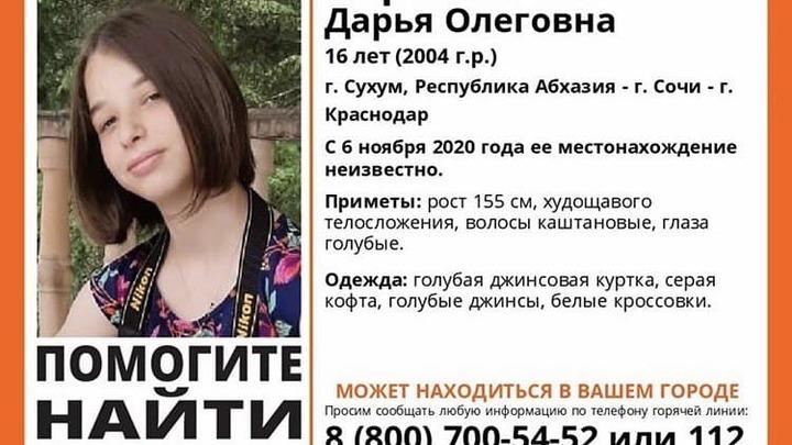 В Краснодарском крае разыскивают пропавшую в Абхазии 16-летнюю Дашу Пархоменко