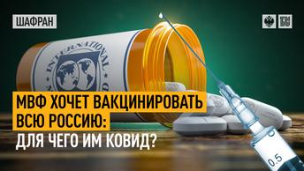 МВФ хочет вакцинировать всю Россию: для чего им ковид?