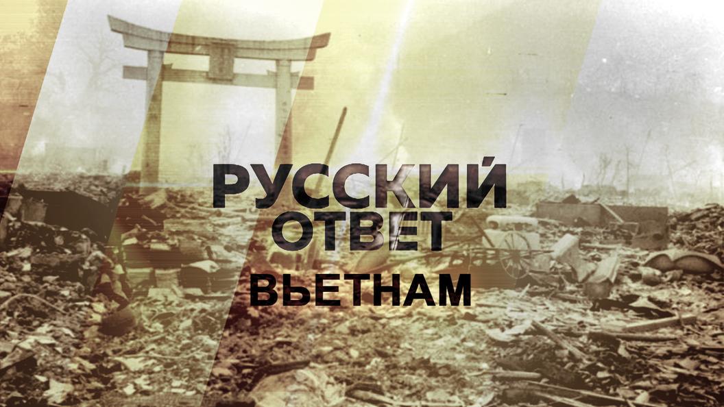 Вьетнам раздора: Российско-вьетнамские отношения [Русский ответ]