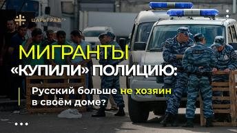 Мигранты «купили» полицию: Русский больше не хозяин в своём доме?