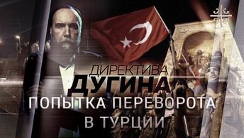 Попытка государственного переворота в Турции [Директива Дугина]