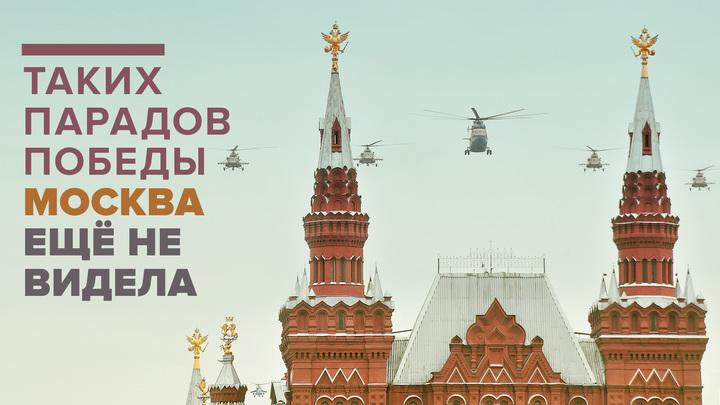 Таких парадов Победы Москва ещё не видела - прямая трансляция