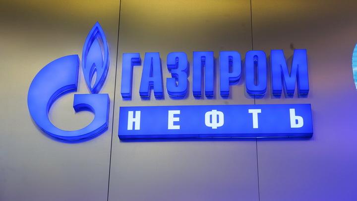 Акции газпром нефти форекс онлайн курс евро доллара