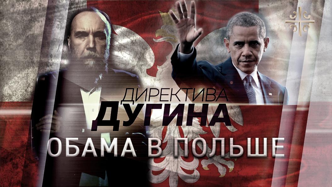 Разрушить санитарный кордон: Обама в Польше [Директива Дугина]